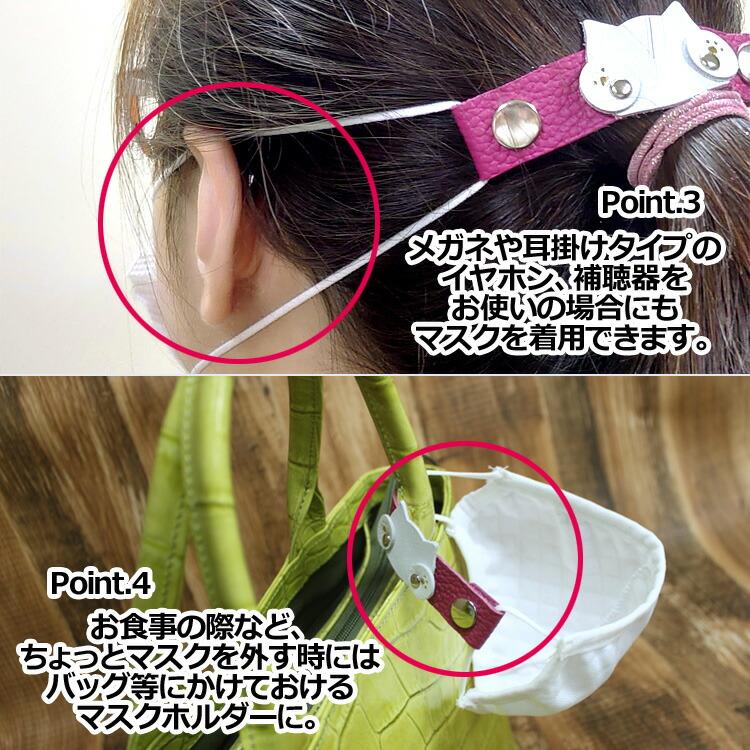 Herbette オリジナル 本革 マスク イヤー カバー 猫 マスクストラップ