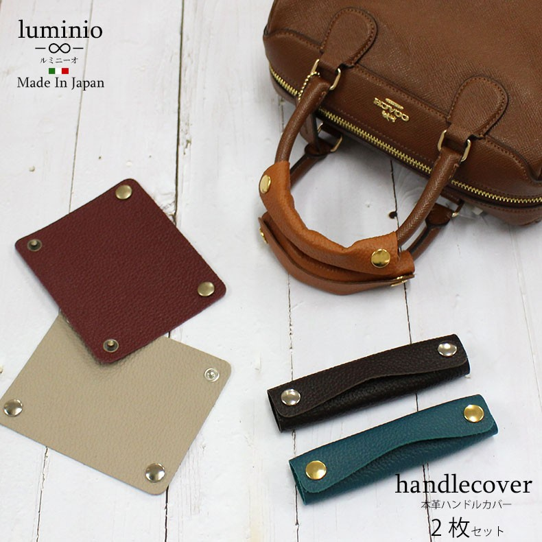 luminio ルミニーオ 本革 日本製 ハンドルカバー 2枚セット