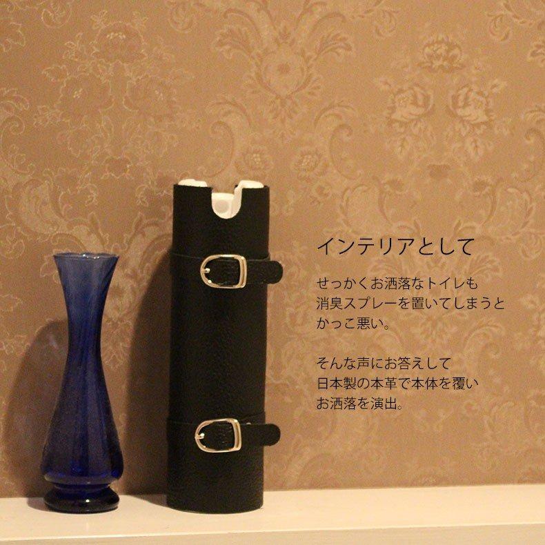 luminio ルミニーオ 消臭スプレー カバー 芳香剤ケース dg-12