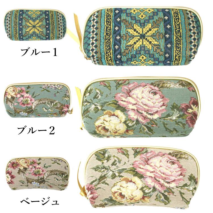 日本製 ゴブラン織 メガネケース 小物入れ ポーチ