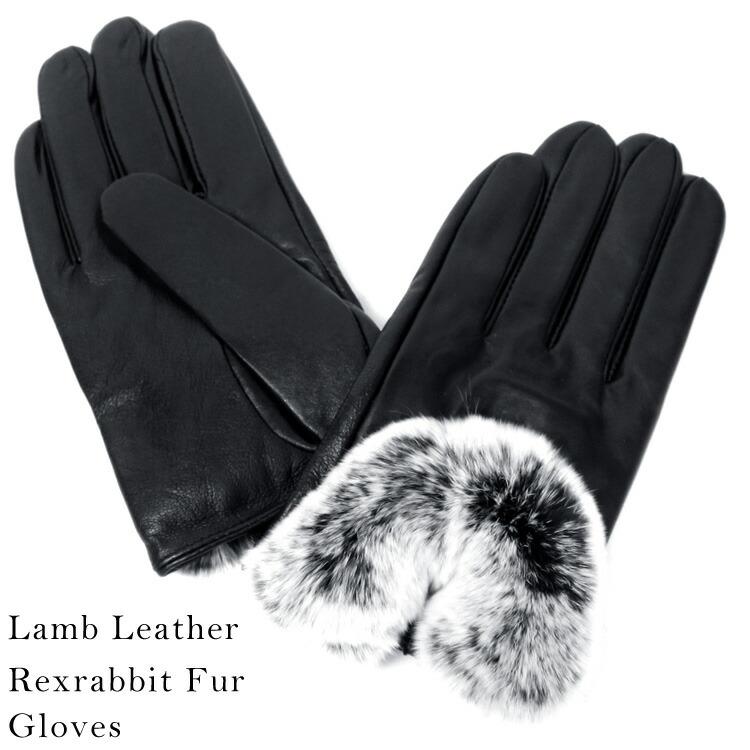 ラム レザー レッキス ファー グローブ 手袋 ブラック レディース ギフト プレゼント