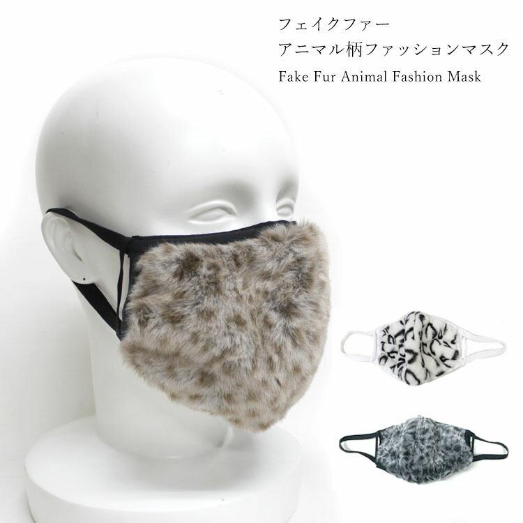 ファッションマスク フェイクファー 秋冬 防寒 ふわふわ アニマル柄