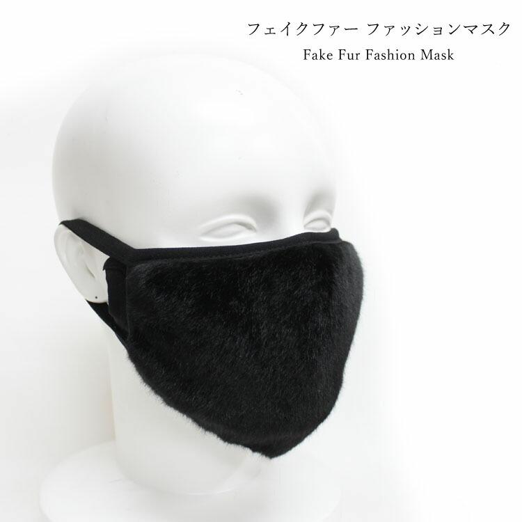 ファッションマスク フェイクファー ブラック 秋冬 防寒 ふわふわ