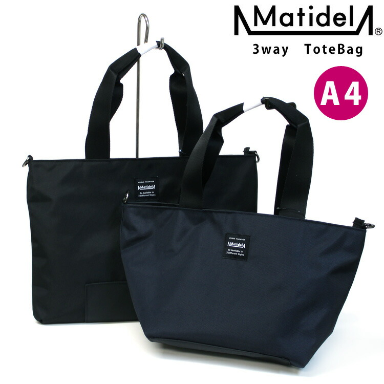 Matidel マチデル トートバッグ A4