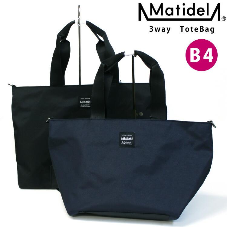 Matidel マチデル トートバッグ B4