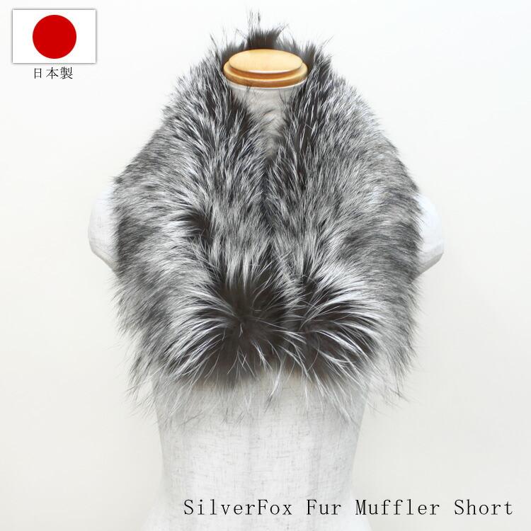日本製 SAGA サガ シルバーフォックス ファー マフラー