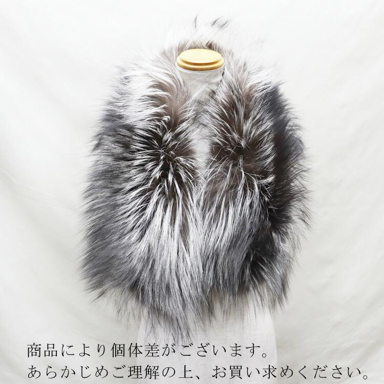 日本製 SAGA サガ シルバーフォックス ファー マフラー ロング