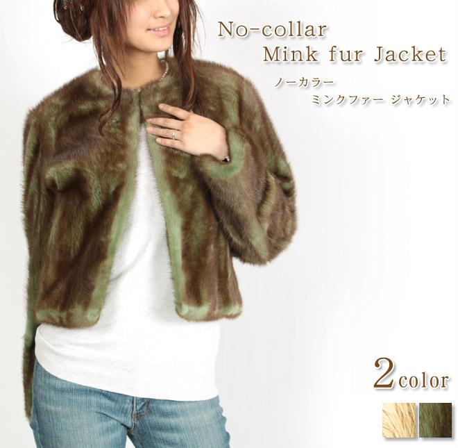 ミンク,ファー,ジャケット,毛皮,ノーカラー