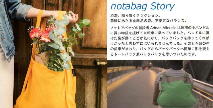 ドイツブランド「Notabag」2wayバッグ