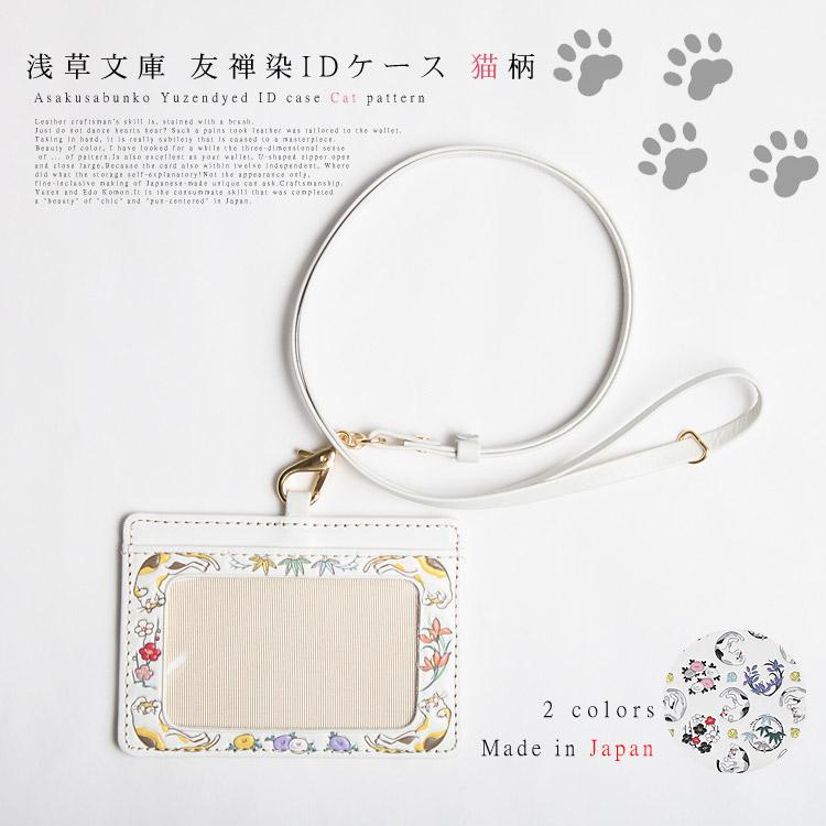 浅草文庫革 友禅染 IDケース カードケース 江戸小紋 財布 サイフ 猫 ネコ
