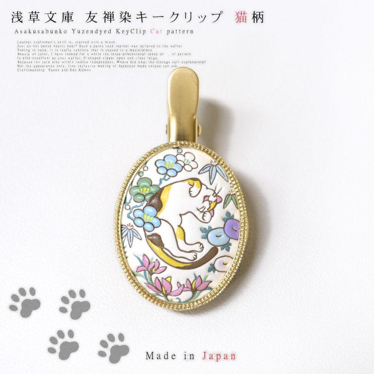 浅草文庫革 友禅染 猫 ネコ 江戸小紋 バッグ キークリップ アクセサリー