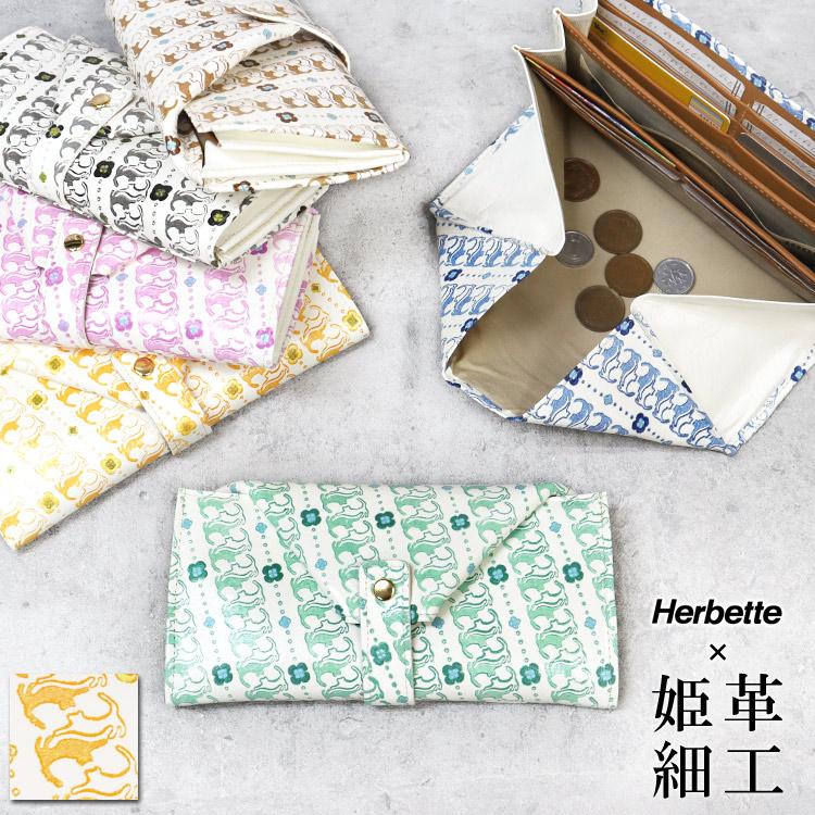 姫革細工 × Herbette コラボ オリジナル猫柄 ギャルソンウォレット