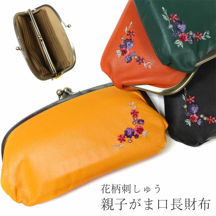 花柄 刺繍 牛革 親子がま口 長財布 日本製