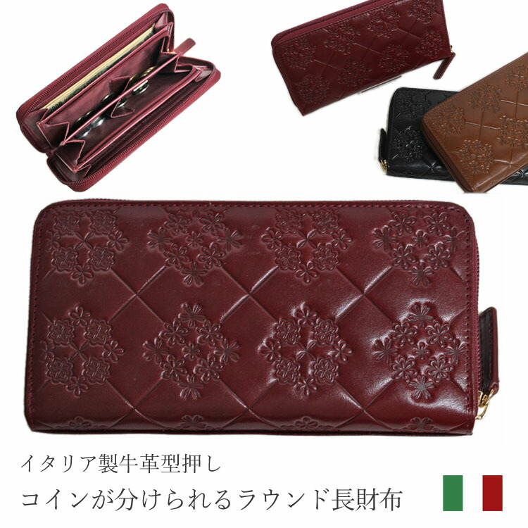 イタリア製牛革 型押し コインが分けられるラウンド長財布