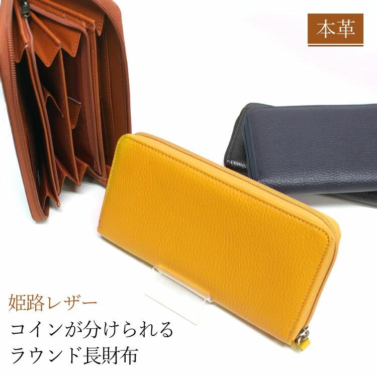 姫路レザー コインが分けられるラウンド長財布