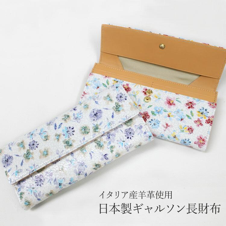 日本製 本革 レザー イタリア産 羊革 ギャルソン かぶせ 長財布 サイフ 花柄