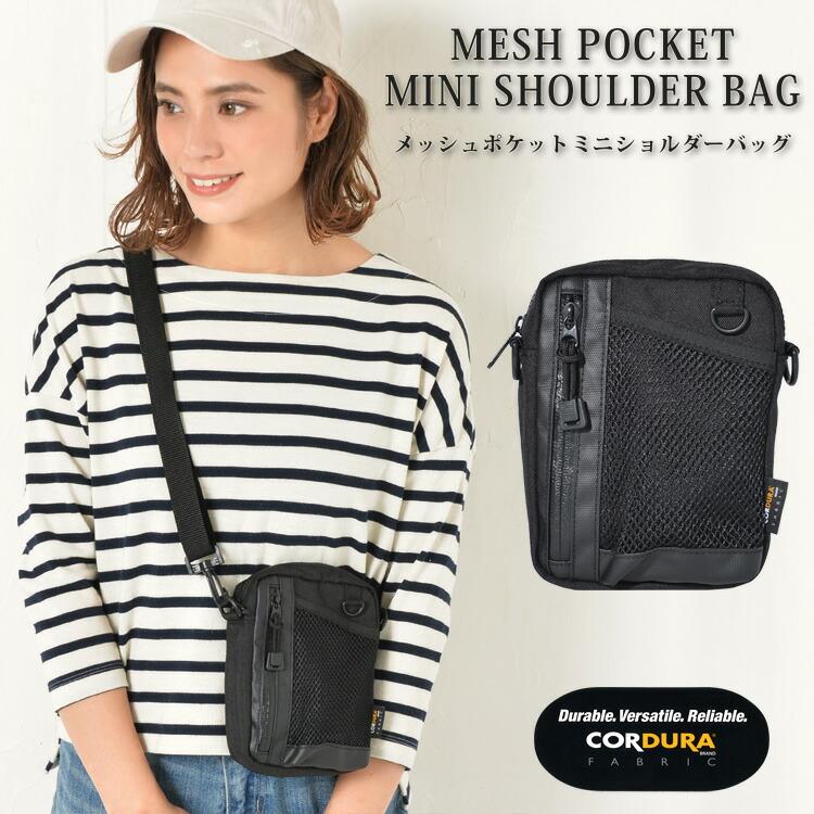 メッシュポケット ミニショルダーバッグ