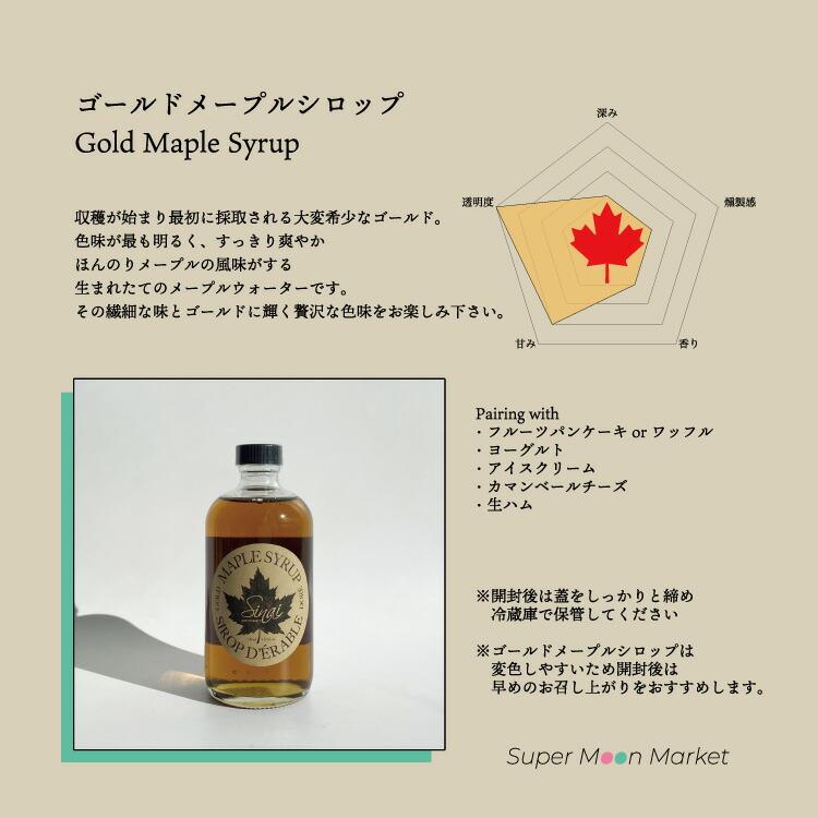 ゴールデンメープルシロップ