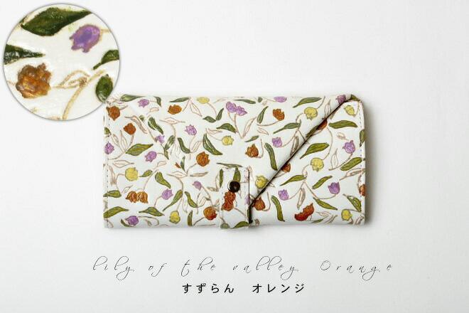 姫革細工,財布,長財布,ギャルソン財布