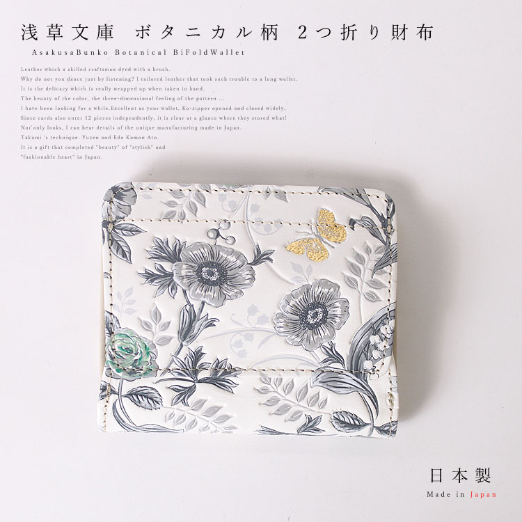 浅草文庫革 友禅染 財布 江戸小紋 アクセサリー