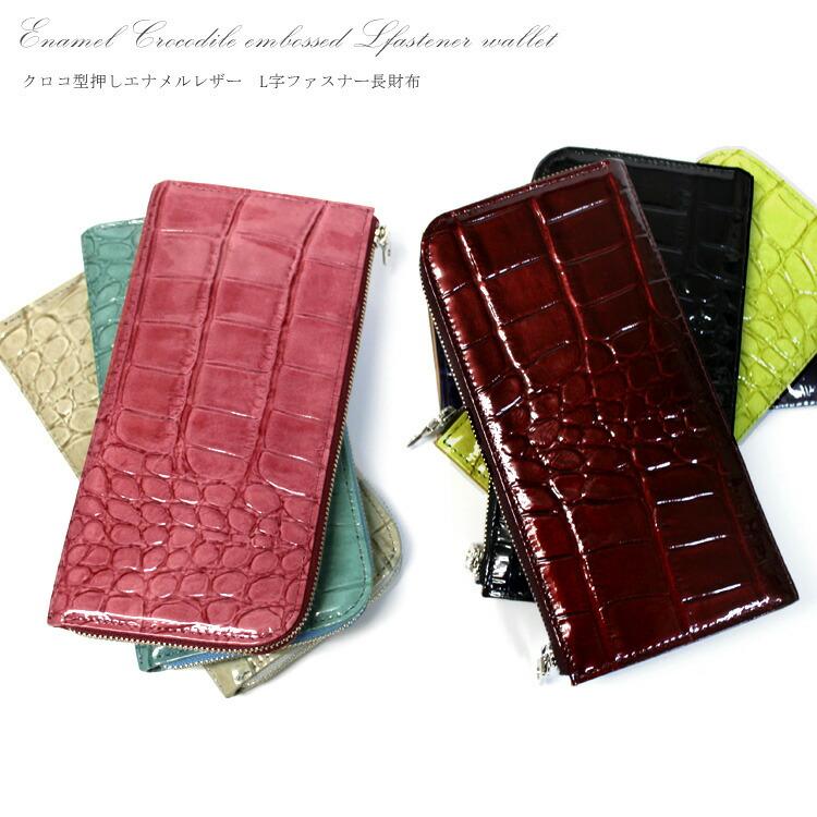 クロコ型押し,レザー財布,牛革財布,本革サイフ