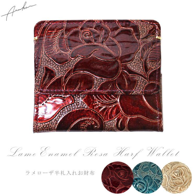 Arukan(アルカン),ラメローザ,半札入れ,小銭入れ,コインケース,お財布