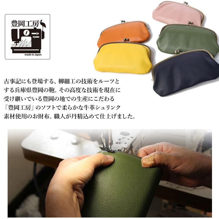 豊岡工房 牛革 コインが分けられるがま口財布 日本製 4040