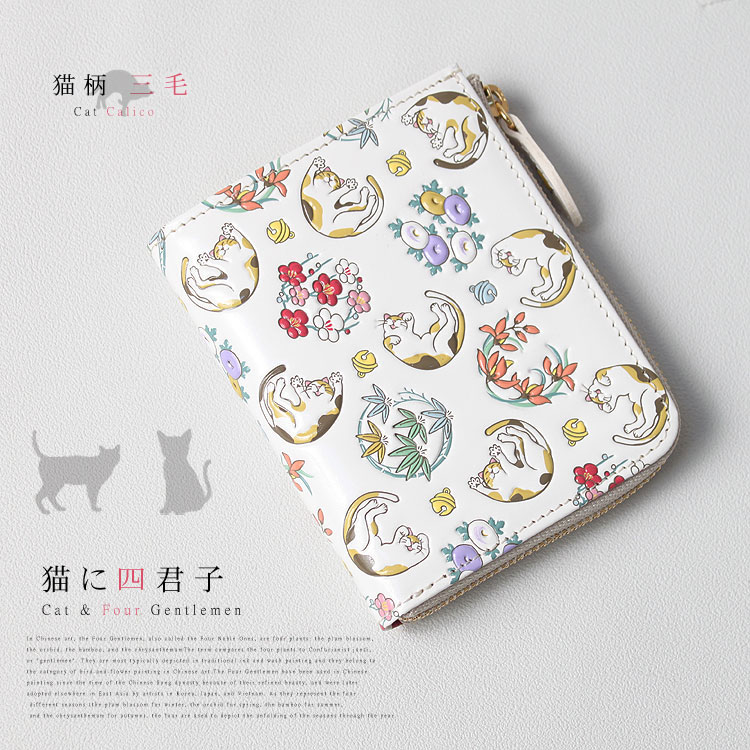 「浅草文庫」 ラウンドファスナー ミニ財布 猫柄