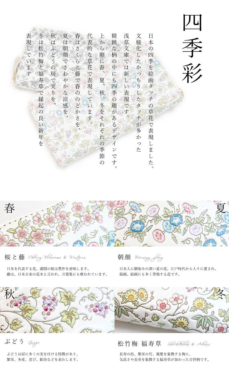 【正規取り扱い】 日本製 本革 桐箱付 浅草文庫 文庫 文庫革 友禅