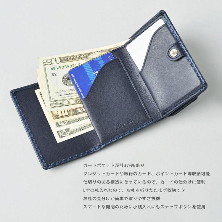 Lusso カーボン レザー 三つ折りミニ財布