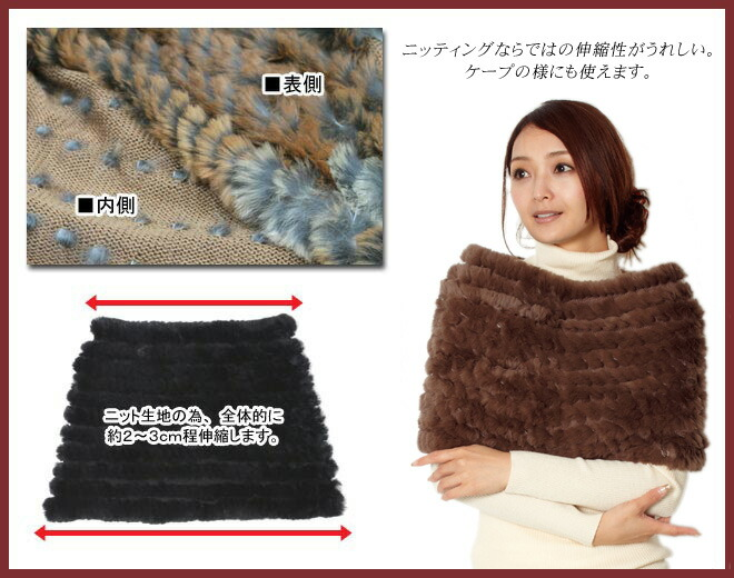 スヌード, muffler, fur, fur, rabbit