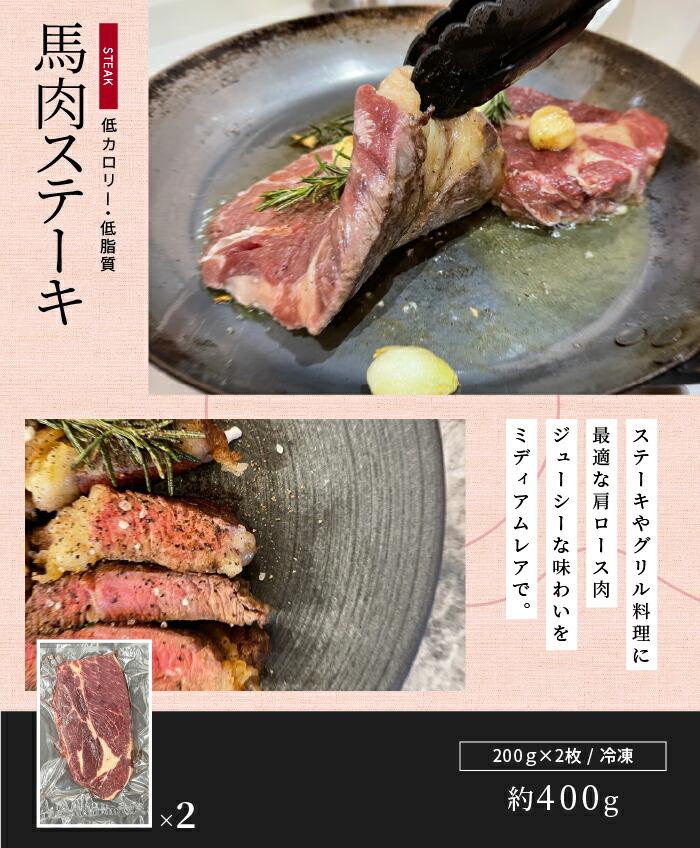 馬肉ステーキ約200g×2枚