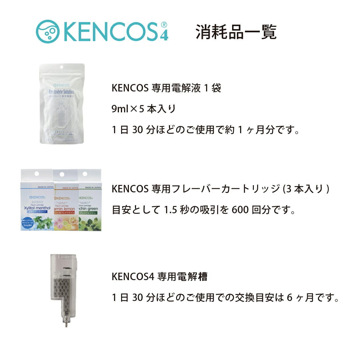 KENCOS消耗品 電解液 電解槽 フレーバーカートリッジ