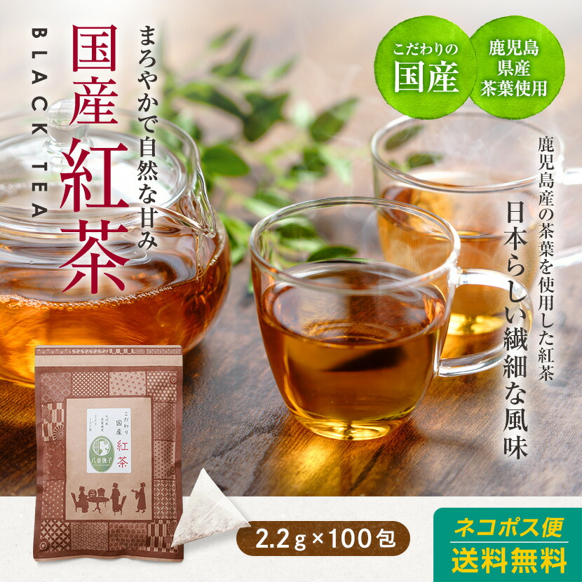 国産 紅茶