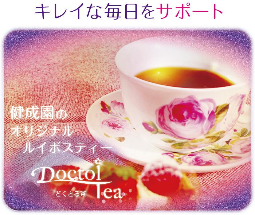 ルイボスティーどくとる茶