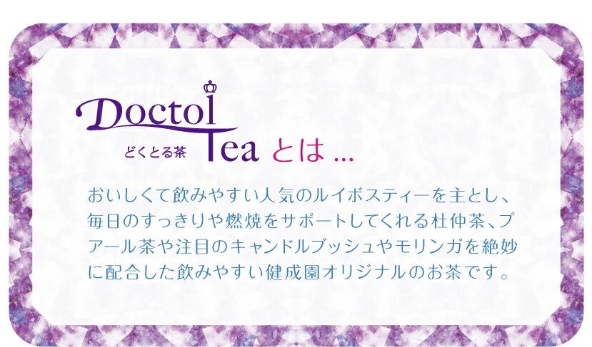 ルイボスティーどくとる茶とは
