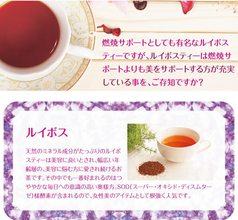 ルイボスは実は美容健康茶