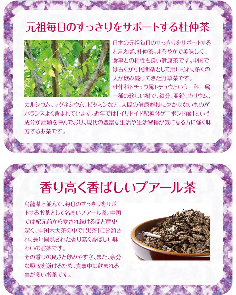 杜仲茶、プアール茶(プーアル茶、プーアール茶)