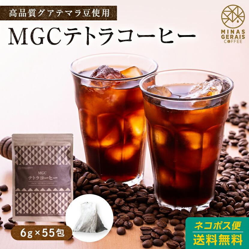 MGC テトラコーヒー