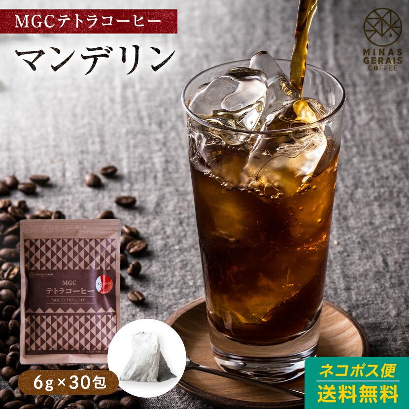 MGC テトラコーヒー マンデリン