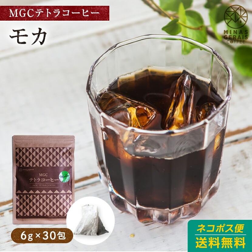 MGC テトラコーヒーモカ