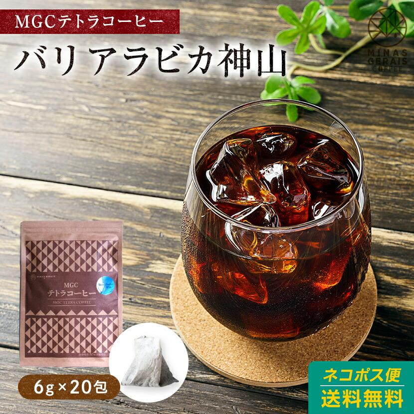 MGC テトラコーヒー バリアラビカ神山