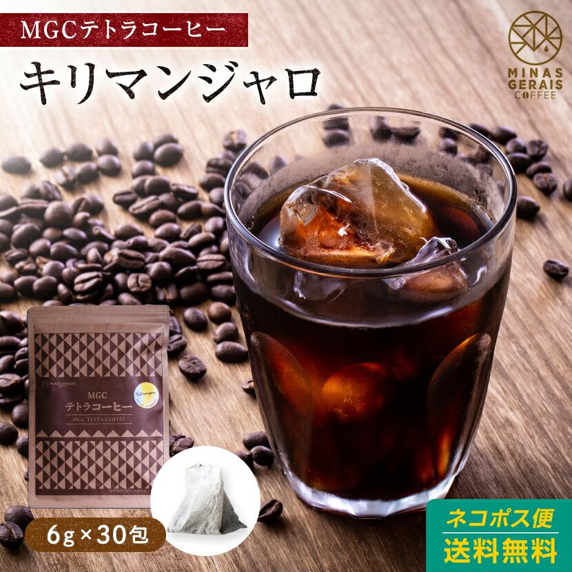 MGC テトラコーヒー キリマンジャロ