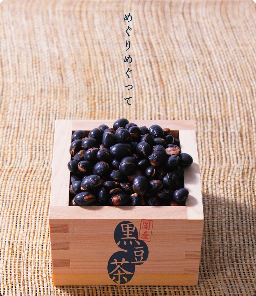 黒豆茶(黒大豆茶)15包390円