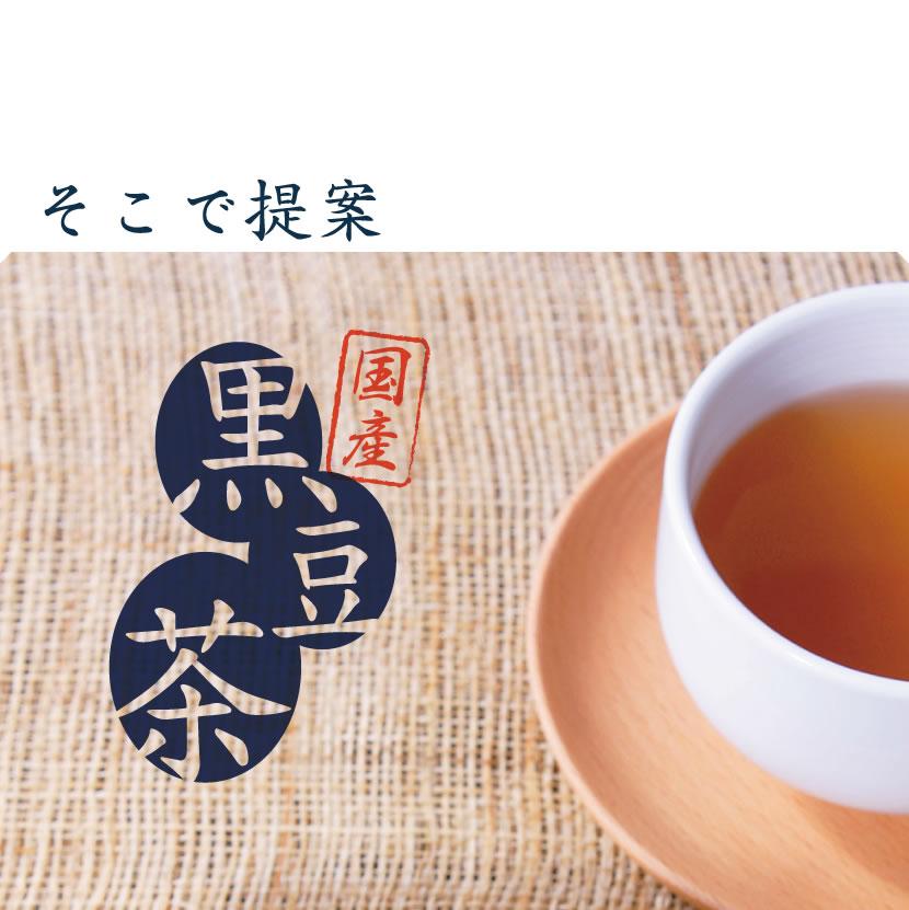 そこで提案、黒豆茶
