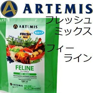 Artemis アーテミス フレッシュミックス フィーライン(全猫種用)