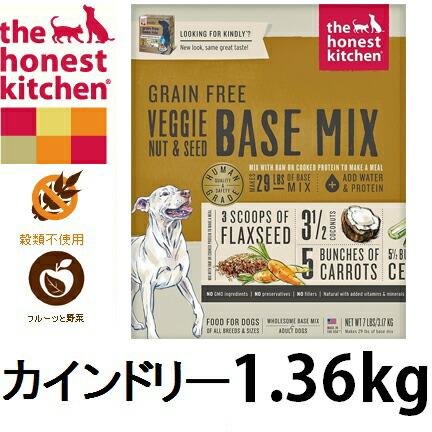 The Honest Kitchen オネストキッチン カインドリー 1.36kg