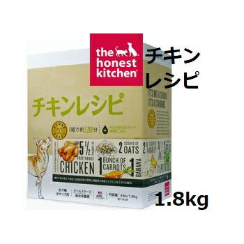 The Honest Kitchen オネストキッチン  チキンレシピ1.8kg