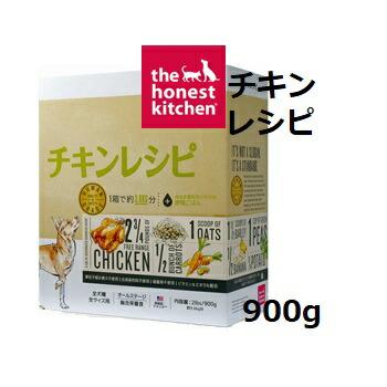 The Honest Kitchen オネストキッチン  チキンレシピ900g