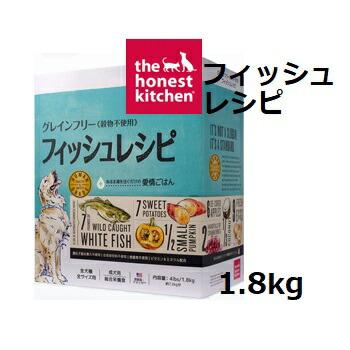 The Honest Kitchen オネストキッチン フィッシュレシピ1.81kg